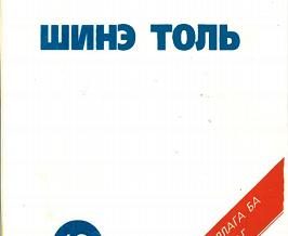 Монгол Улсын төрийн албаны тухай гарын авлага