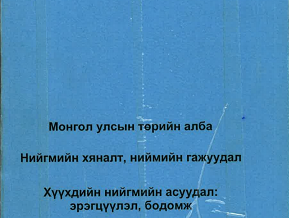 Монгол улсын төрийн алба