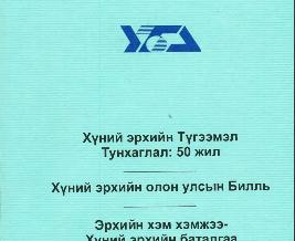 Монгол улсад хүний эрхийг хамгаалах механизмыг бүрдүүлэх нь